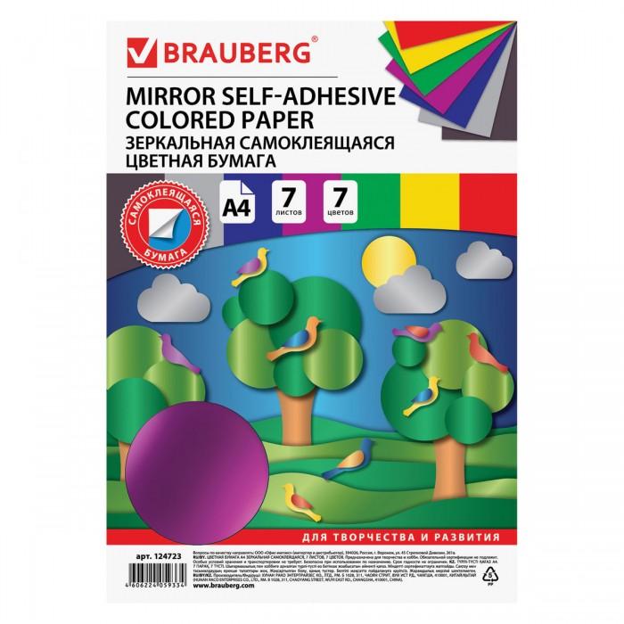 Канцелярия Brauberg Цветная бумага зеркальная самоклеящаяся А4 7 листов цветов
