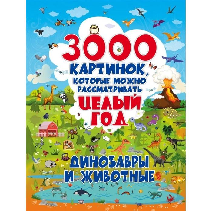 Купить Развивающие книжки, Издательство АСТ Книга 3000 картинок Динозавры и Животные, которые можно рассматривать целый год