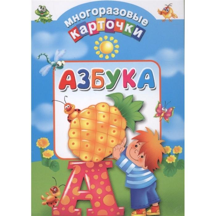 Раннее развитие Издательство АСТ Азбука (33 карточки) азбука словарные слова карточки