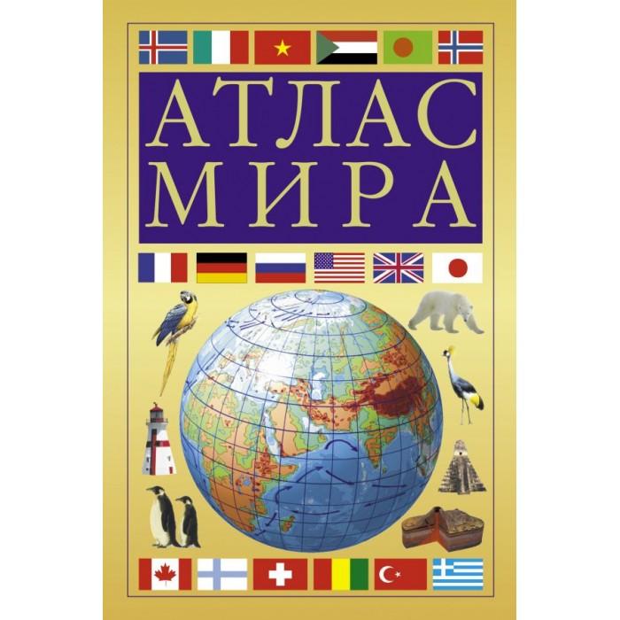 Атласы и карты Издательство АСТ Атлас мира атлас мира