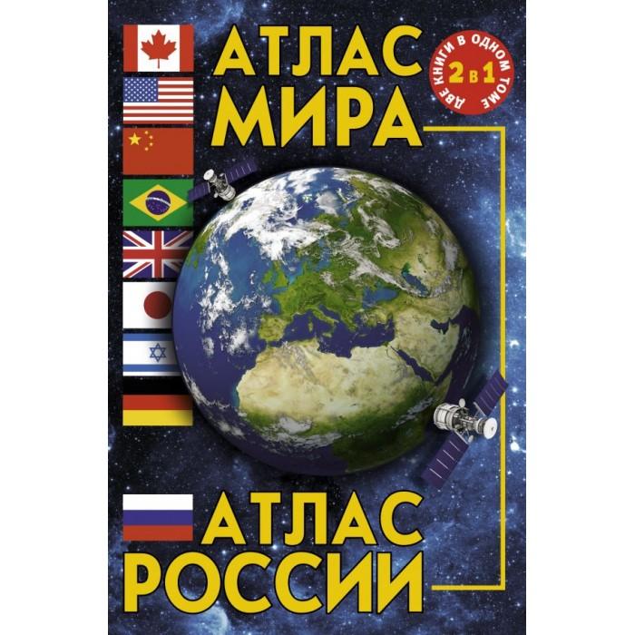 Атласы и карты Издательство АСТ Атлас мира, Атлас России атлас мира