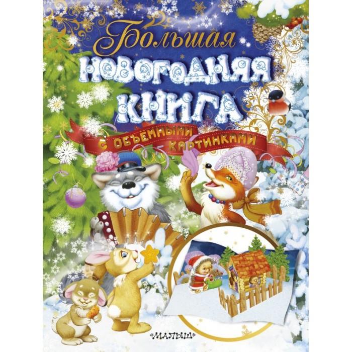 Издательство АСТ Большая новогодняя книга с объемными картинками