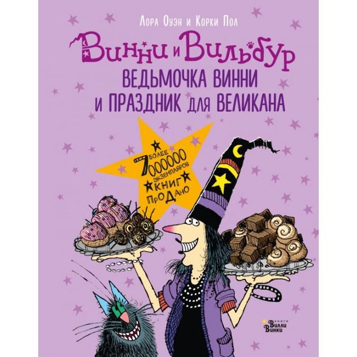Купить Художественные книги, Издательство АСТ Книга Ведьмочка Винни и праздник для великана