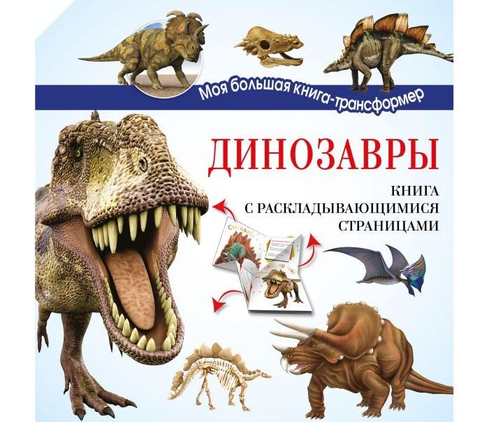 Купить Обучающие книги, Издательство АСТ Книга Динозавры