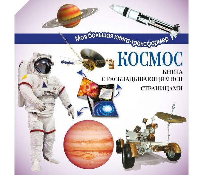 Купить Обучающие книги, Издательство АСТ Книга с раскладывающимися страницами Космос