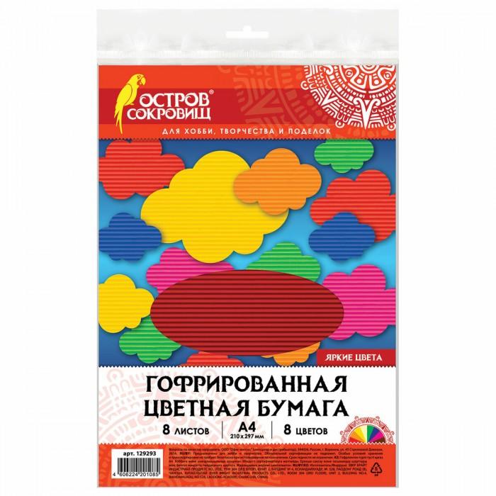 Канцелярия Остров Сокровищ Цветная бумага гофрированная А4 8 листов 8 цветов