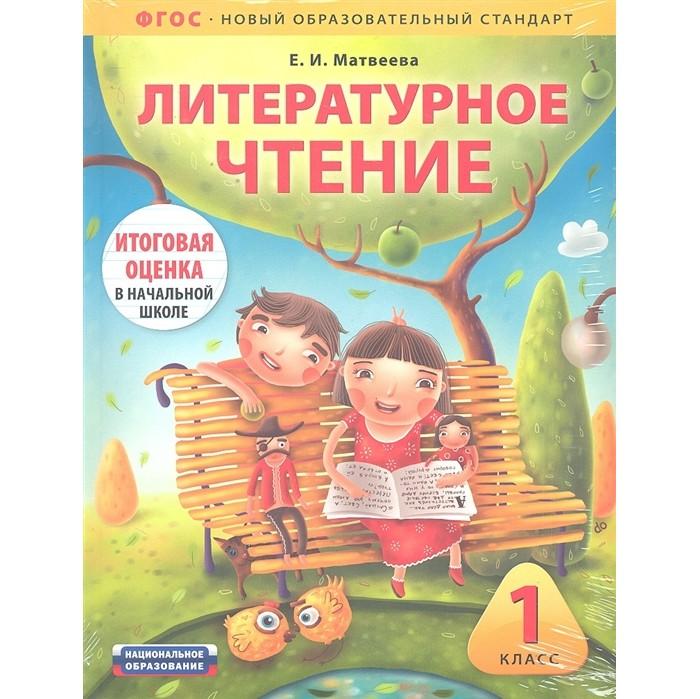 Раннее развитие Издательство АСТ Книга Литературное чтение 1 класс