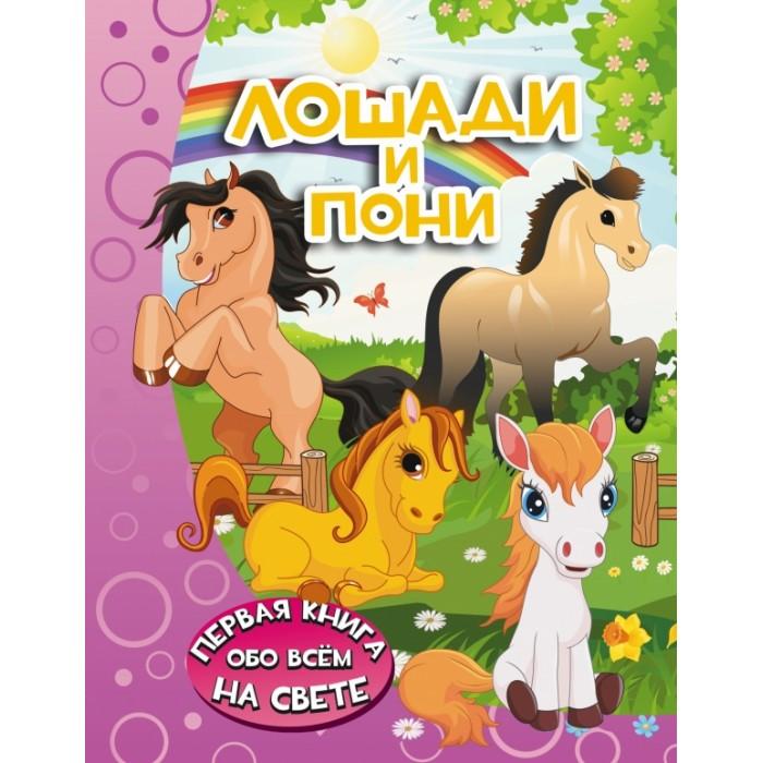 Купить Обучающие книги, Издательство АСТ Книга Лошади и пони