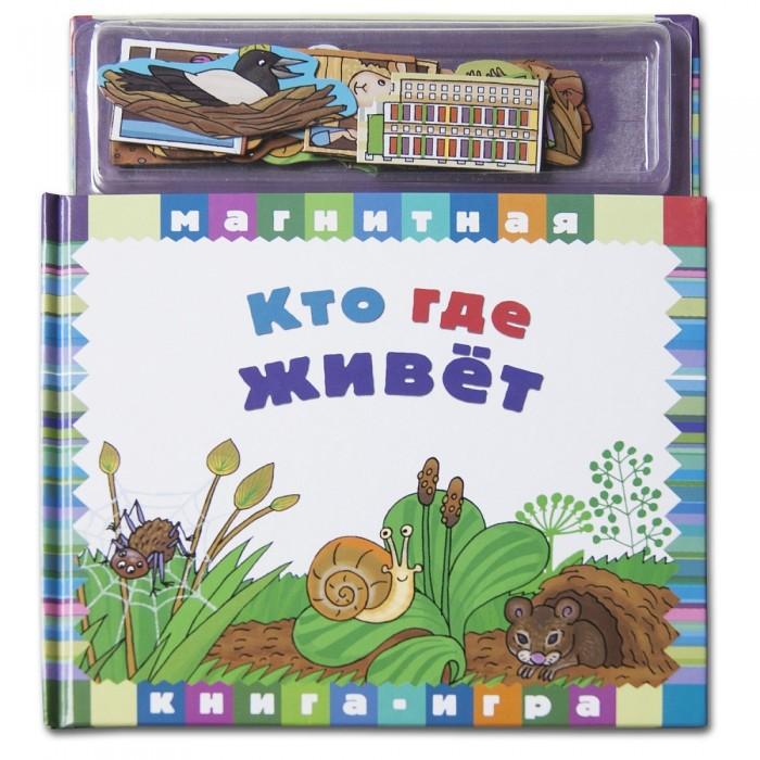 Книжки-игрушки Магнитные книжки Кто где живет