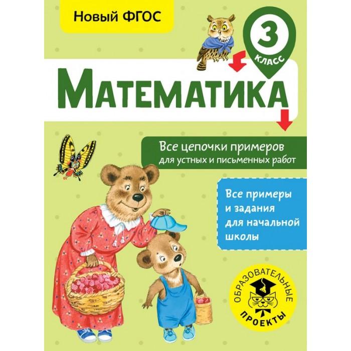 Раннее развитие Издательство АСТ Книга Математика Все цепочки примеров для устных и письменных работ 3 класс математика 4 класс сложение и вычитание многозначных чисел