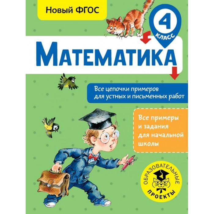 Раннее развитие Издательство АСТ Книга Математика Все цепочки примеров для устных и письменных работ 4 класс математика 4 класс сложение и вычитание многозначных чисел