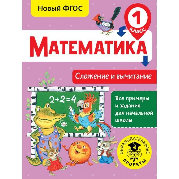Раннее развитие Издательство АСТ Математика Сложение и вычитание 1 класс математика 4 класс сложение и вычитание многозначных чисел