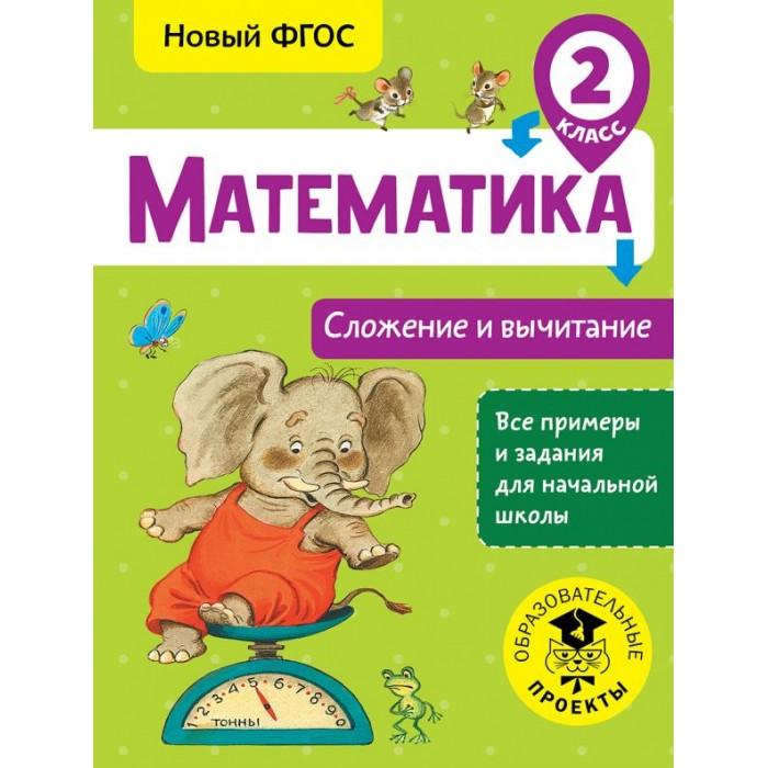 Раннее развитие Издательство АСТ Математика Сложение и вычитание 2 класс математика 4 класс сложение и вычитание многозначных чисел