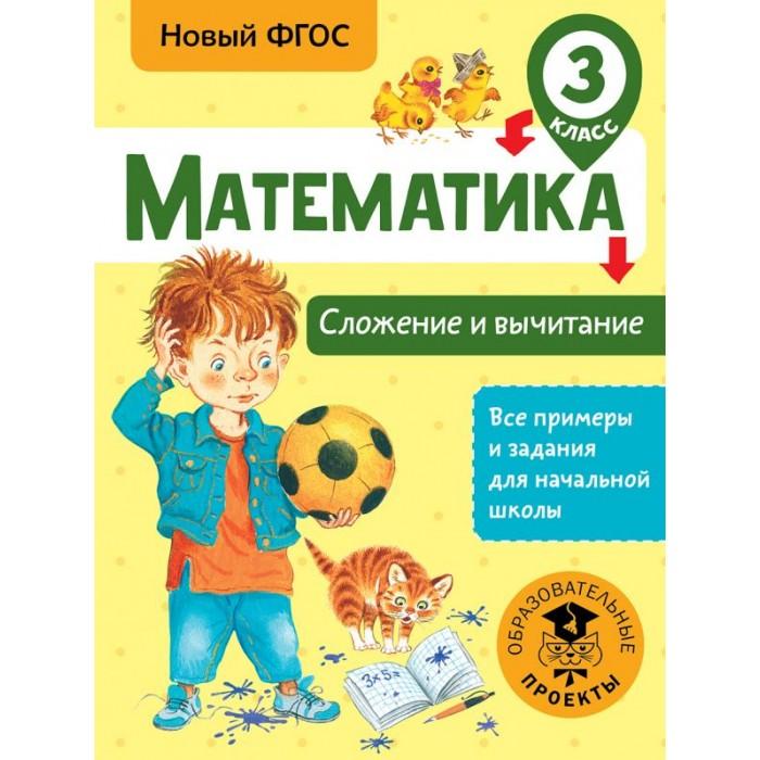 Раннее развитие Издательство АСТ Математика Сложение и вычитание 3 класс математика 4 класс сложение и вычитание многозначных чисел