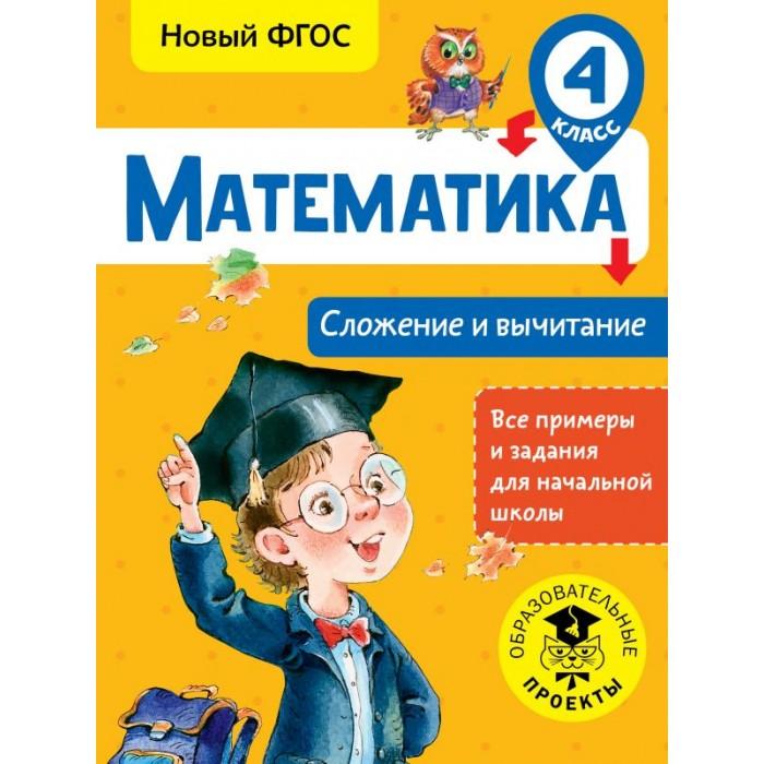 Раннее развитие Издательство АСТ Математика Сложение и вычитание 4 класс математика 4 класс сложение и вычитание многозначных чисел