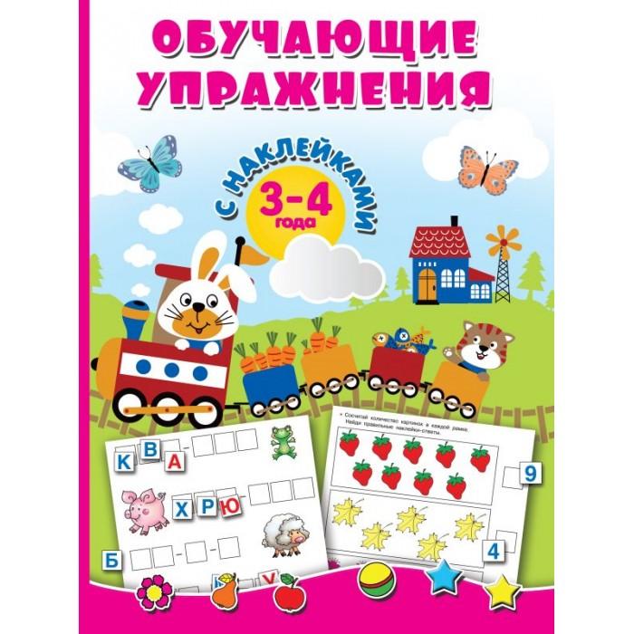 Развивающие книжки Издательство АСТ Книга Обучающие упражнения с наклейками 3-4 года недорого