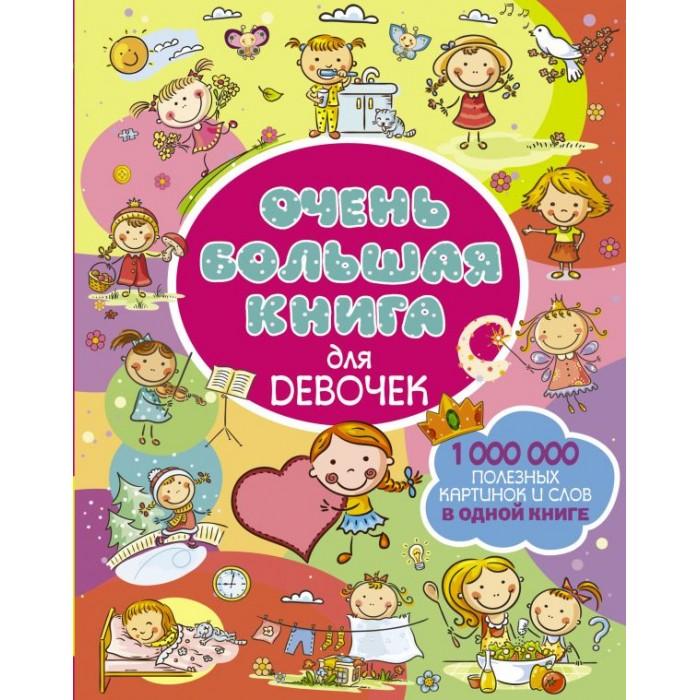 Обучающие книги Издательство АСТ Очень большая книга для девочек
