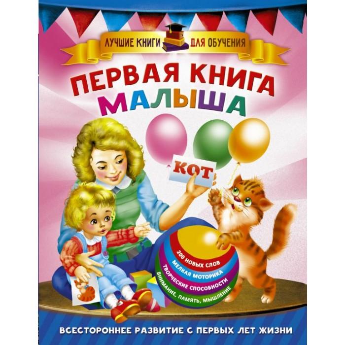 Развивающие книжки Издательство АСТ Первая книга малыша