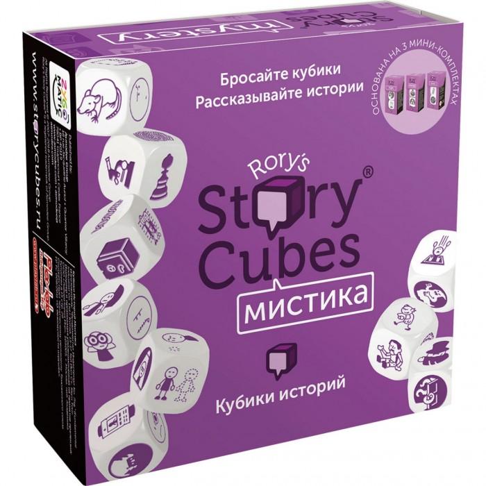 Купить Настольные игры, Rory's Story Cubes Настольная игра Кубики историй Мистика