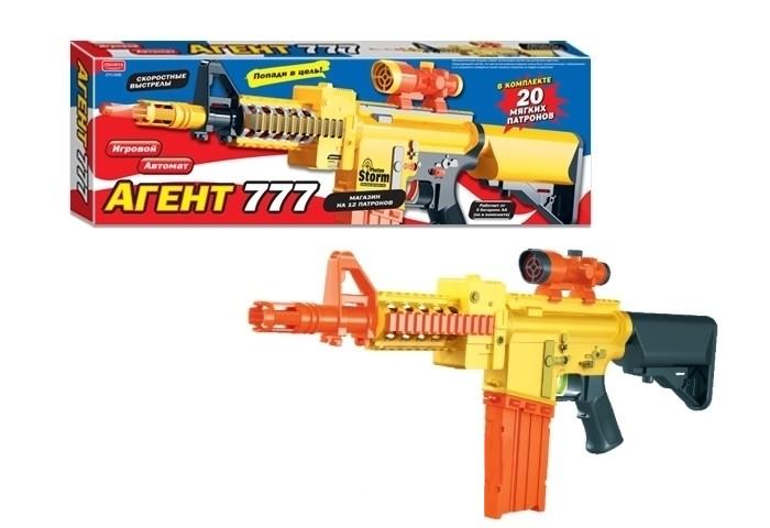 Игрушечное оружие Zhorya Агент 777 Игровой автомат ZYC-0352