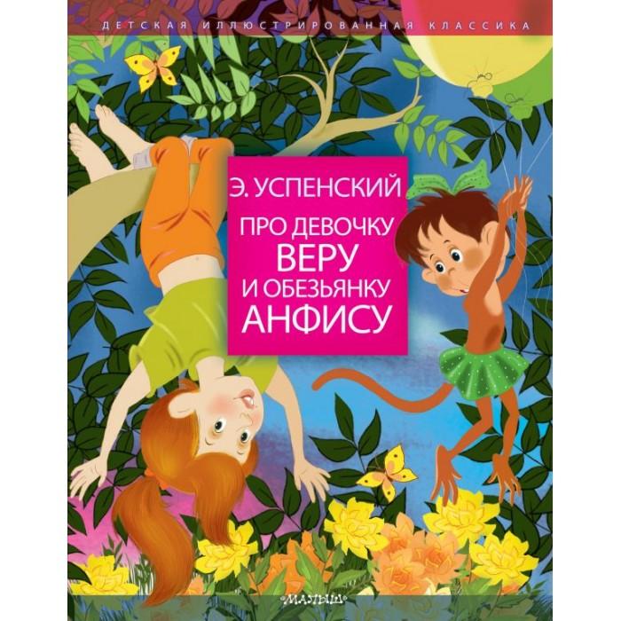 Художественные книги Издательство АСТ Книга Про девочку Веру и обезьянку Анфису
