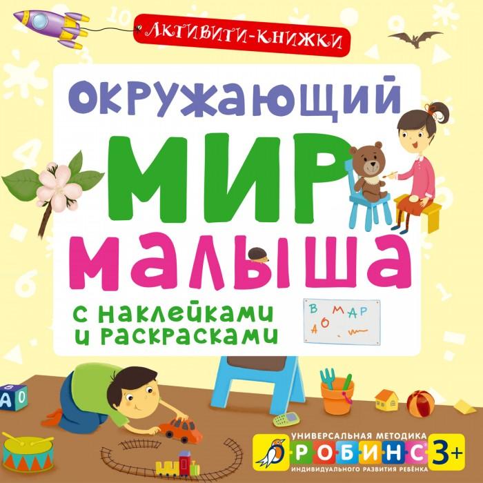 Книжки с наклейками Робинс Активити-книжки. Окружающий мир малыша цены онлайн