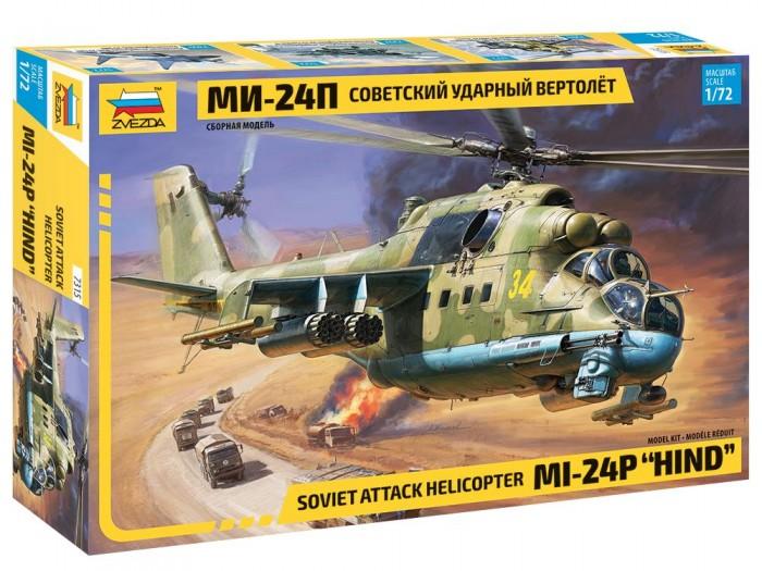 Звезда Советский вертолет Ми-24П фото