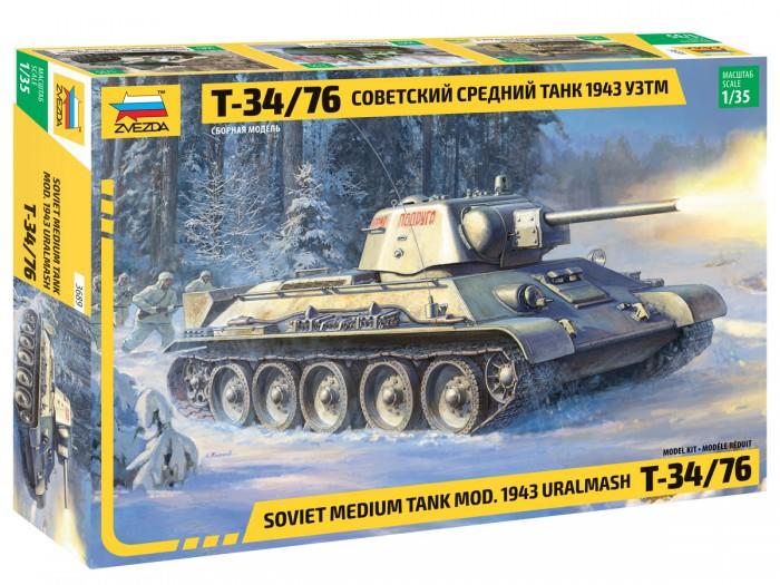 Купить Сборные модели, Звезда Советский средний танк Т-34/76 1943 г