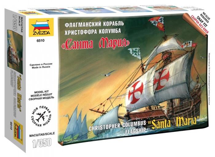 Звезда Корабль Колумба Санта Мария от Звезда