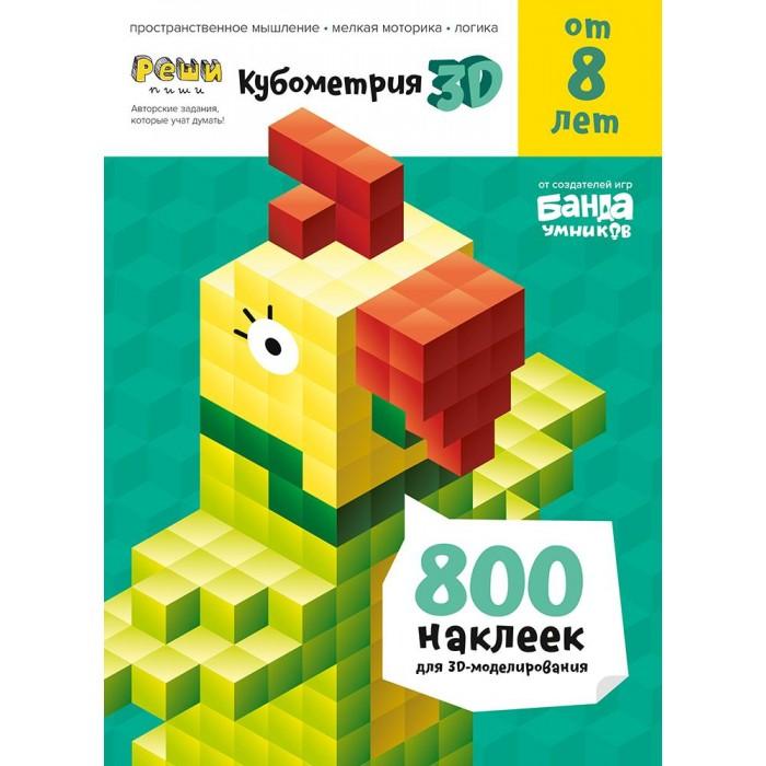 Купить Раннее развитие, Банда Умников Реши-пиши Кубометрия 3D