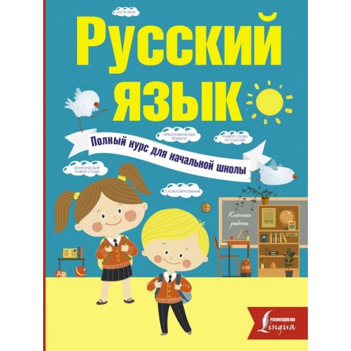Раннее развитие Издательство АСТ Русский язык Полный курс для начальной школы