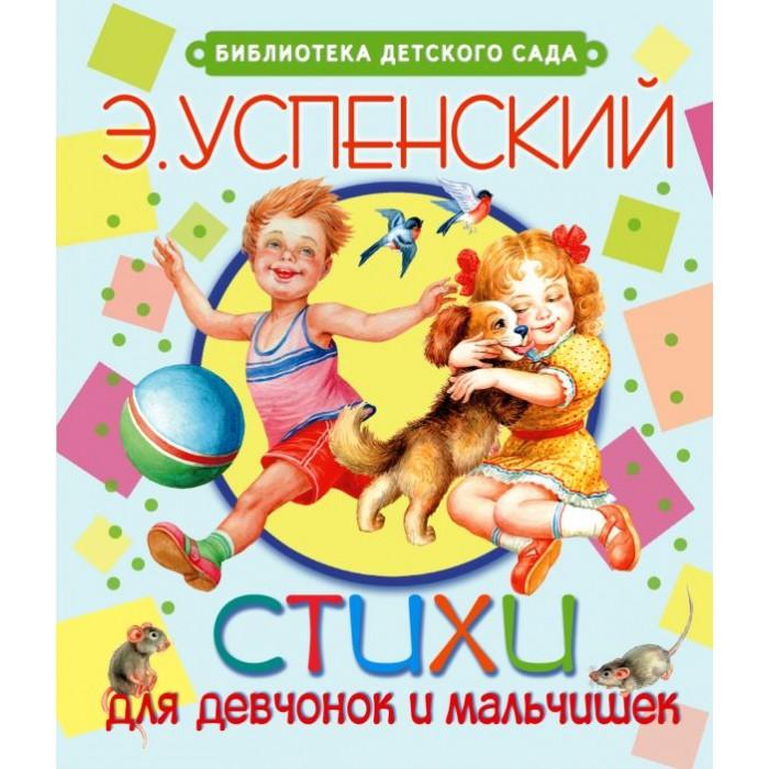Картинка для Художественные книги Издательство АСТ Книга Стихи для девчонок и мальчишек