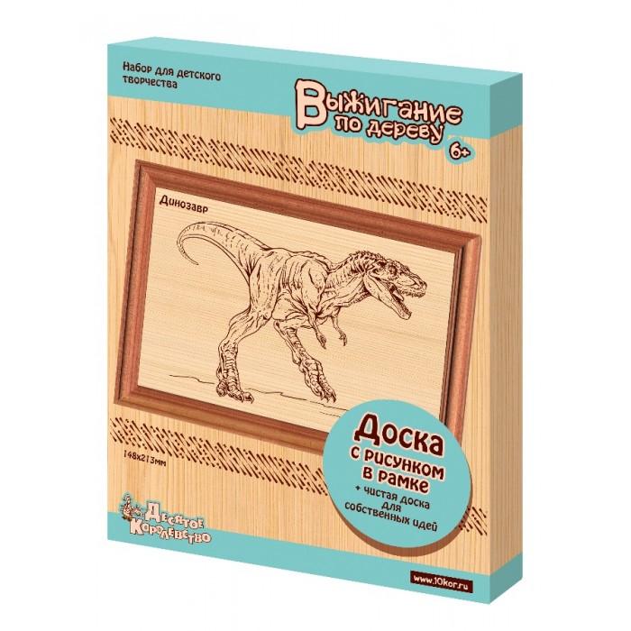 Наборы для выжигания Десятое королевство Набор для выжигания Динозавр в рамке 2 шт. цена 2017