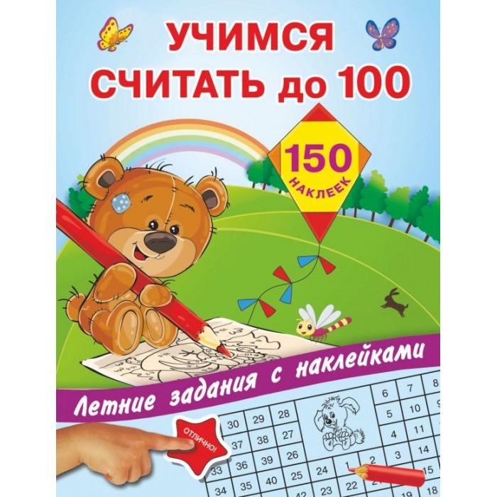 Раннее развитие Издательство АСТ Учимся считать до 100 раннее развитие издательство аст пишем цифры и учимся считать
