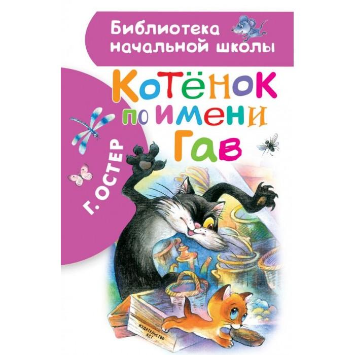 Художественные книги Издательство АСТ Книга Котенок по имени Гав