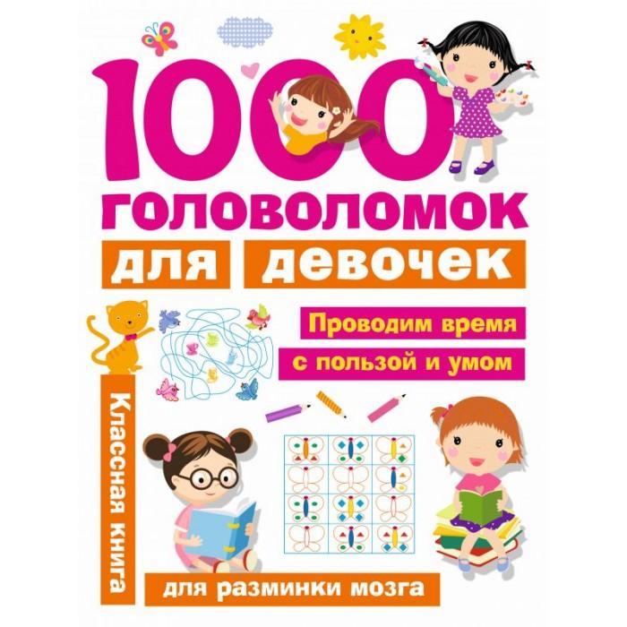 Развивающие книжки Издательство АСТ Книга 1000 головоломок для девочек книга головоломок ужастиков