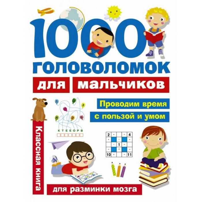 Развивающие книжки Издательство АСТ Книга 1000 головоломок для мальчиков книга головоломок ужастиков