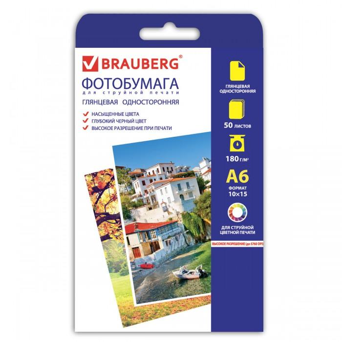 Фото - Канцелярия Brauberg Фотобумага для струйной печати односторонняя глянцевая 10х15 см 50 листов 363124 канцелярия brauberg фотобумага для струйной печати односторонняя глянцевая а4 50 листов 362873