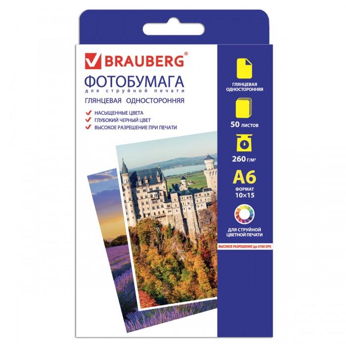 Фото - Канцелярия Brauberg Фотобумага для струйной печати односторонняя глянцевая 10х15 см 50 листов 363125 канцелярия brauberg фотобумага для струйной печати односторонняя глянцевая а4 50 листов 362873