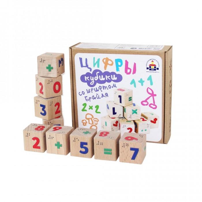 Деревянная игрушка Краснокамская игрушка Кубики Цифры со шрифтом Брайля фото