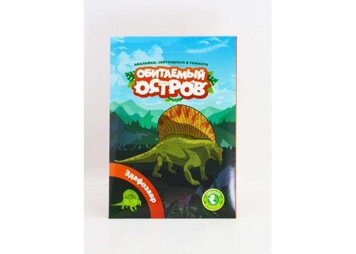Игровые фигурки Обитаемый остров Набор Эдафозавр