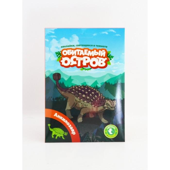 Игровые фигурки Обитаемый остров Набор Анкилозавр евгений соломенко час ч или ультиматум верноподданного динозавра