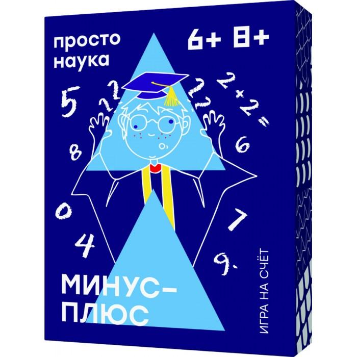 Настольные игры Простые правила Настольная игра Минус-Плюс минус корабль