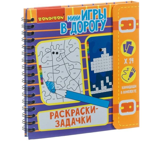 Фото - Игры для малышей Bondibon Компактные развивающие игры в дорогу Раскраски-Задачки раскраски в дорогу