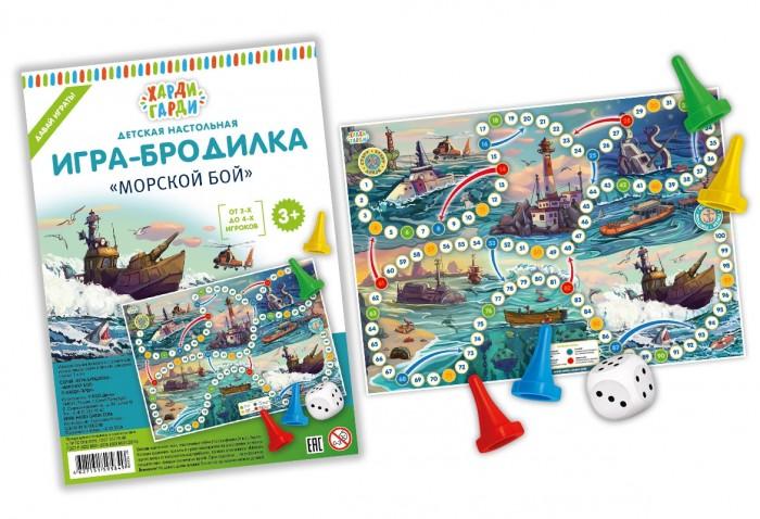 Игры для малышей Харди-Гарди Игра-бродилка Морской бой хасбро дорожная игра морской бой other games