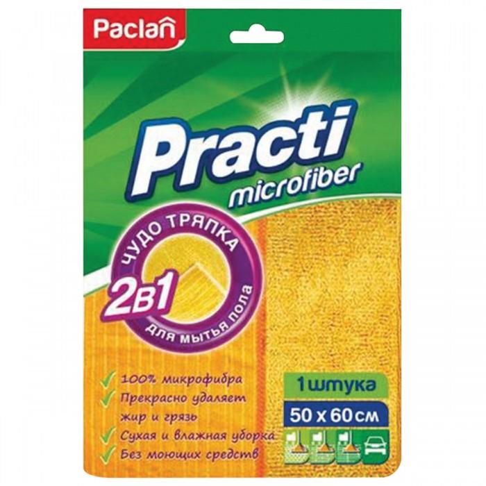 Хозяйственные товары Paclan Тряпка для мытья пола Practi Microfiber 50х60 см хозяйственные товары paclan салфетки универсальные practi universal 38х40 см 4 шт