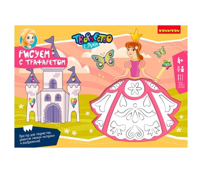 Наборы для творчества Bondibon Набор для творчества Рисуем с трафаретом Принцессы и замки наклейка