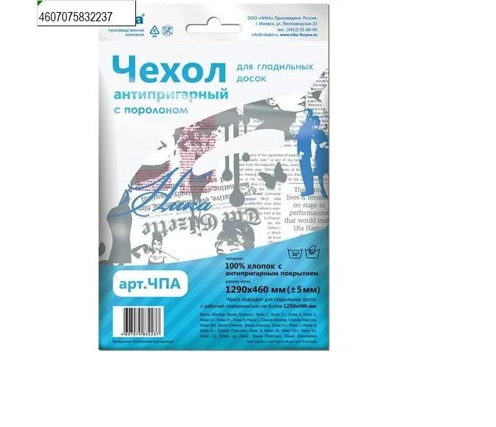 Хозяйственные товары Ника Чехол для гладильной доски антипригарный с поролоном №1 чехол для гладильной доски vileda park