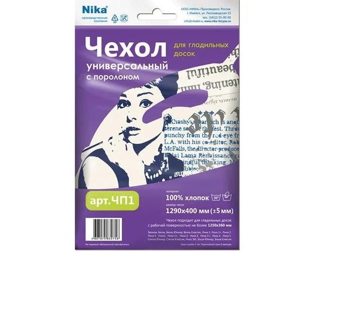 Хозяйственные товары Ника Чехол для гладильной доски с поролоном №1 чехол для гладильной доски vileda park