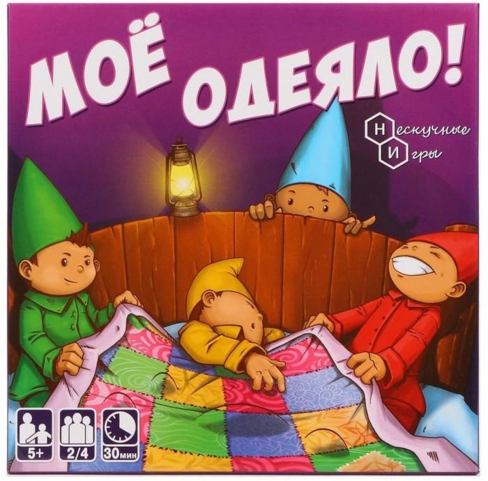 Купить Настольные игры, Нескучные Игры Настольная игра Мое одеяло!